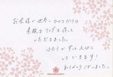 13072703木目金の結婚指輪_G003.jpg