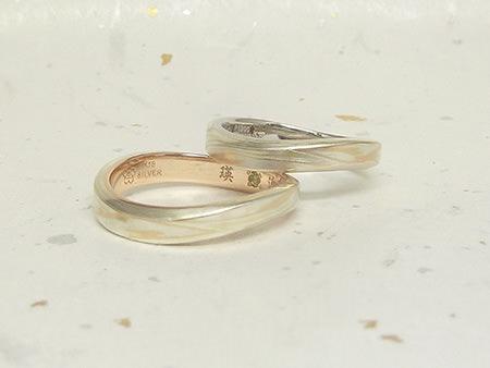 13072704木目金の結婚指輪N_001.JPG