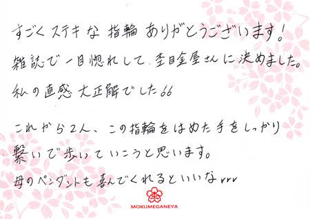 13073001木目金の結婚指輪N_004.jpg