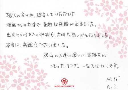 13073002木目金の結婚指輪_Y003098.jpg