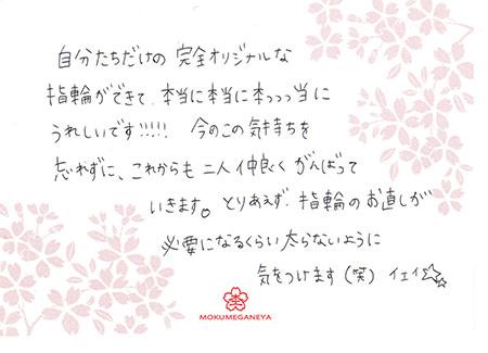 13073103木目金の結婚指輪N_003.jpg