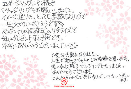 メッセージ143.jpg