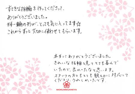 13083101木目金の婚約指輪N_003.jpg