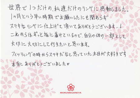 13083101木目金の結婚指輪_G003.jpg