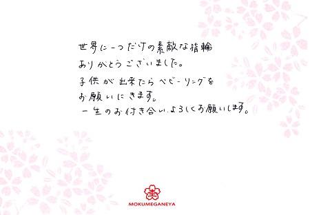 13083101_木目金の結婚指輪_B003.jpg