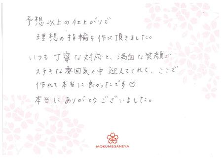 13083102グリ彫の結婚指輪_003.jpg