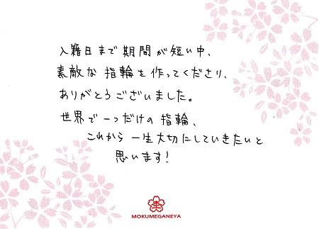 13083102木目金の結婚指輪_G003.jpg