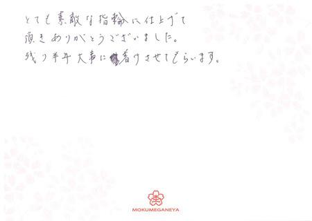 13091604木目金の婚約指輪_G003.jpg