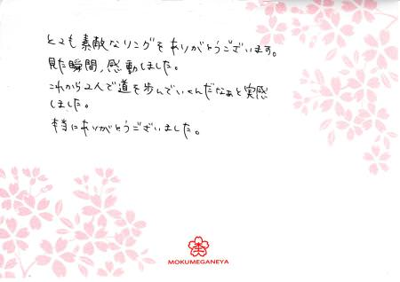 13092301木目金の婚約指輪結婚指輪_M003.jpg