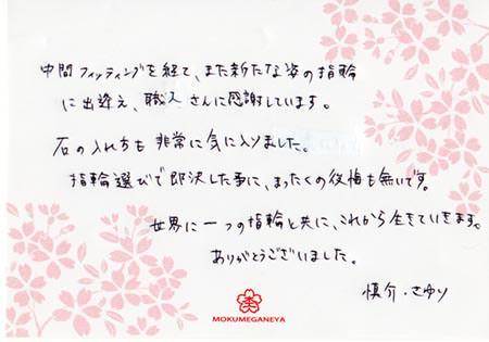 13092301木目金の結婚指輪_O003.jpg