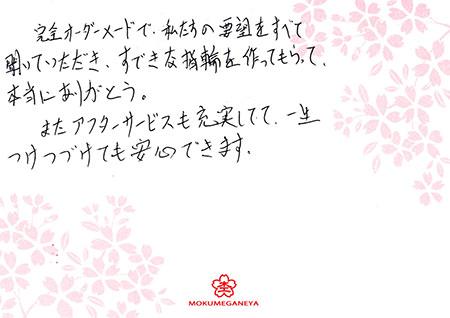 13092303グリ彫りの結婚指輪_J003.JPG