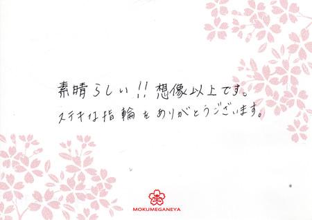 13092401木目金の結婚指輪_Y003147.jpg
