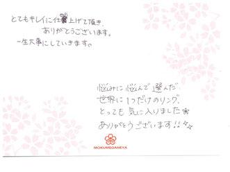 13092701木目金の結婚指輪M003.jpg