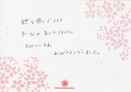 13092801木目金の結婚指輪K_003.jpg