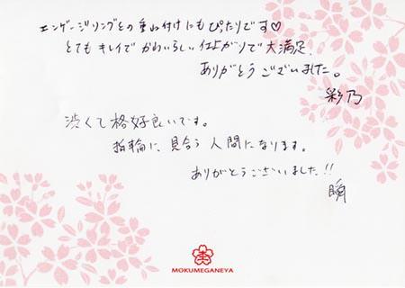 13092901木目金の結婚指輪_O003.jpg