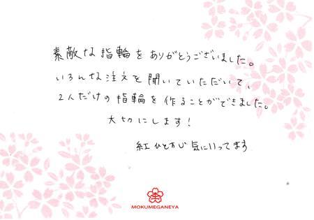 13093001木目金の結婚指輪_Y003.jpg