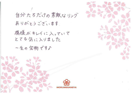 13093001木目金の結婚指輪_U002.jpg