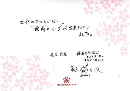 13093003木目金の結婚指輪_Y003.jpg