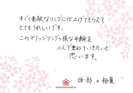 13093004婚約・木目金の結婚指輪_Y003.jpg