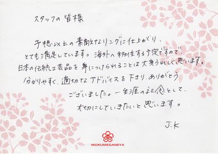 13072101木目金の結婚指輪_C003.jpg