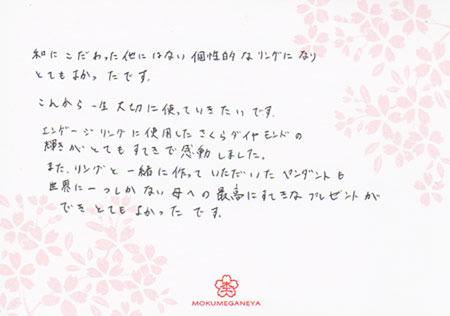 13082501木目金の結婚指輪_003.jpg
