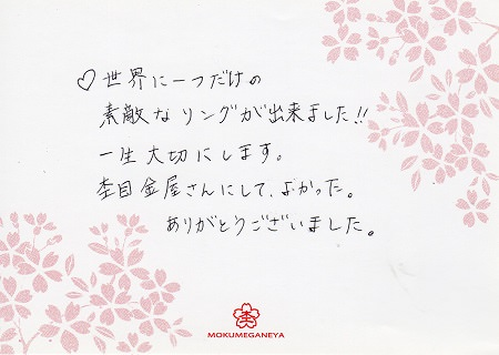 13102401木目金の結婚指輪G_003.jpg