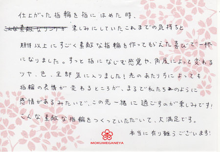 13102401木目金の結婚指輪_C003.jpg