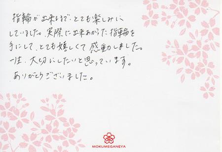 13102401_木目金の結婚指輪_H003.jpg