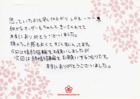 13102501木目金の婚約指輪_O003.jpg