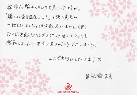 131025011木目金の結婚指輪Y_003.jpg