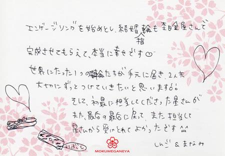 13102601木目金の結婚指輪Y003171.jpg