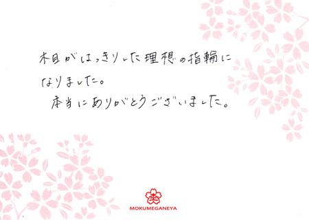 13102602木目金とグリ彫りの結婚指輪_M003.jpg