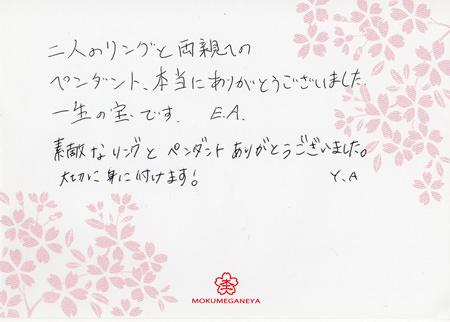 13102602木目金の結婚指輪_Y002.jpg