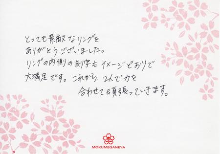 13102604木目金の婚約・結婚指輪_B003.jpg