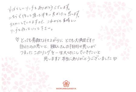 13102604木目金の結婚指輪_U003.jpg