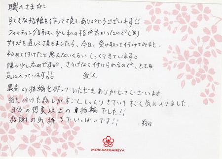 13102701木目金の結婚指輪_C003.jpg