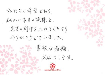 13102701木目金の結婚指輪_M003.jpg