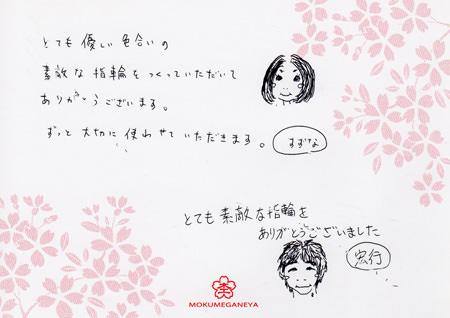 13102701木目金の結婚指輪_Y003175.jpg