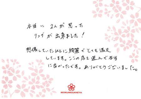 13102701木目金の結婚指輪_O003.jpg