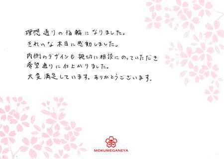13102702木目金の結婚指輪_M003.jpg