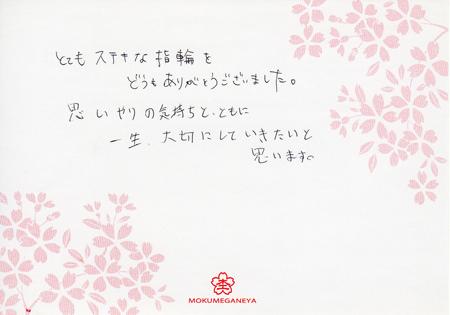 13102703木目金の結婚指輪_B003.jpg