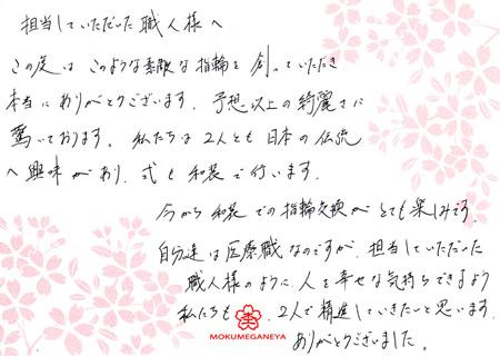 13102703木目金の結婚指輪_M003.jpg