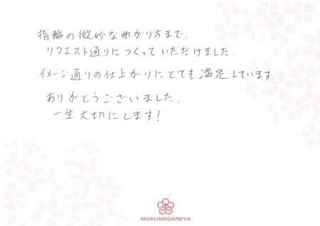 13102703木目金の結婚指輪_N003.jpg