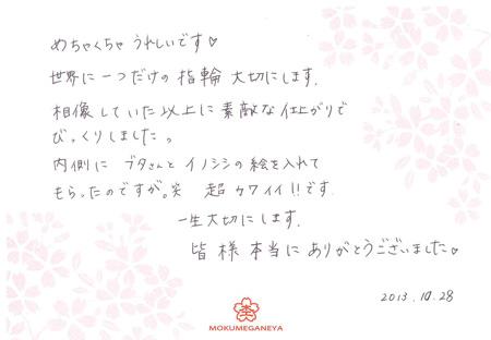 13102801木目金の結婚指輪_U002.jpg