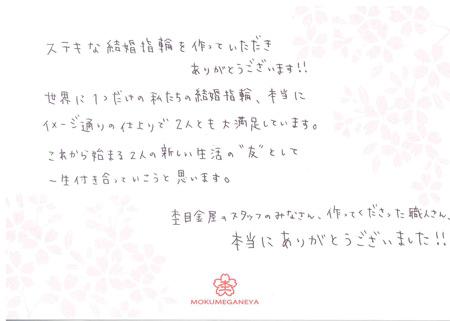 13103001木目金の結婚指輪N_003.jpeg