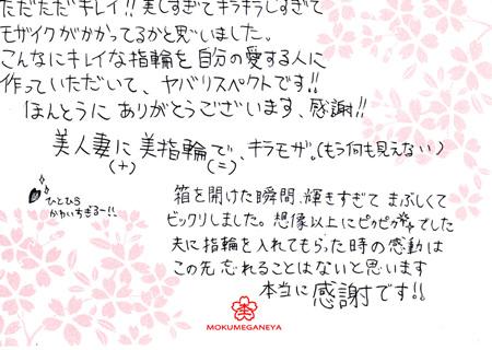 13103101木目金の婚約指輪_M003.jpg