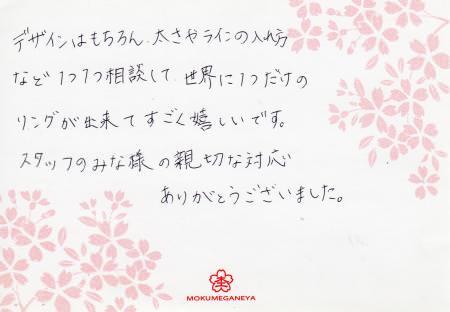 メッセージ⑤.jpg