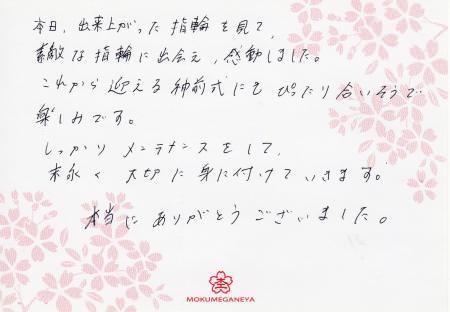 メッセージ1112.jpg