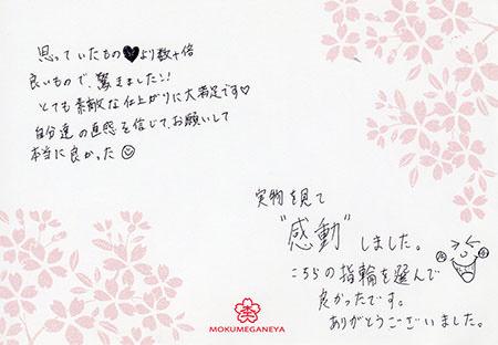 13113001グリ彫りの結婚指輪_A003.jpg