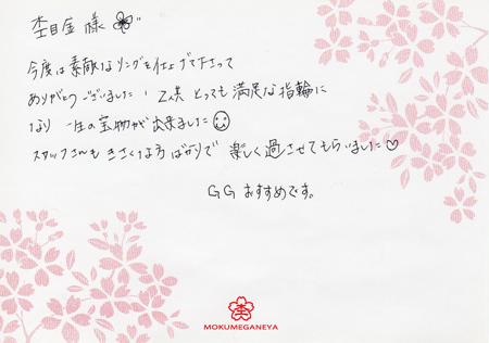 13113001木目金の結婚指輪_K003.jpg